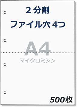 【特価】4穴 500枚 ペーパーエントランス プリンタ 帳票用紙 A4 コピー用紙 2分割 ミシン目 領収書 納品書 55301_画像1