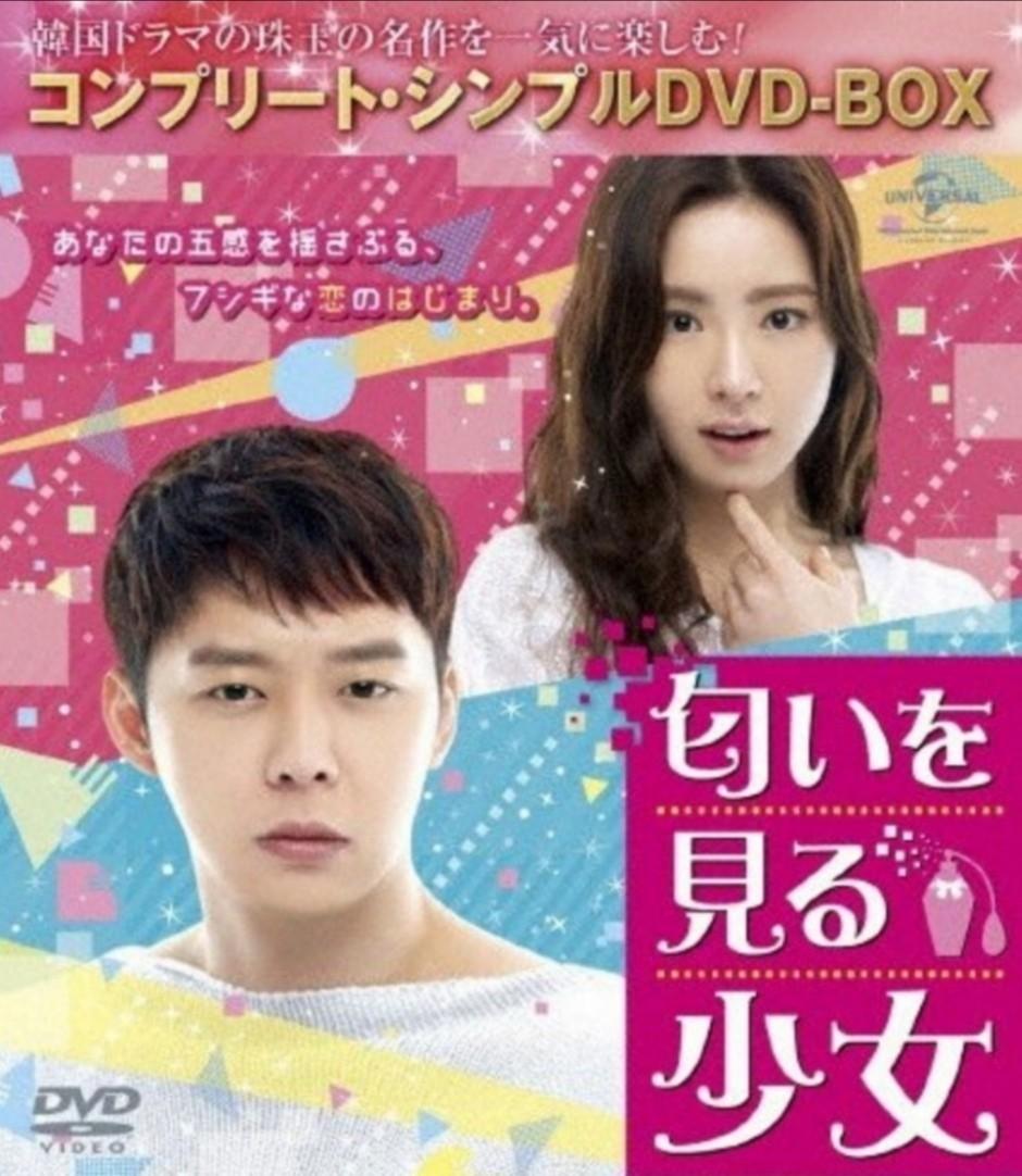 韓国ドラマ 匂いを見る少女 DVD BOX 全話【 期間限定生産 】