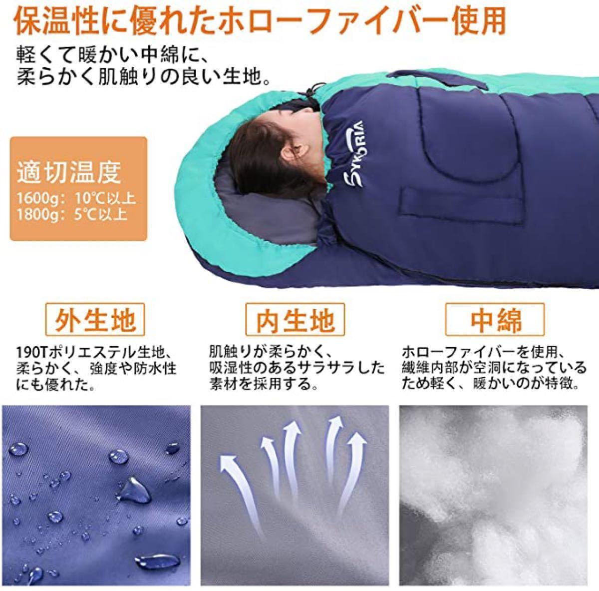 寝袋 シュラフ 封筒型 アウトドア 防災用 0℃-25℃ コンパクト 収納袋付き