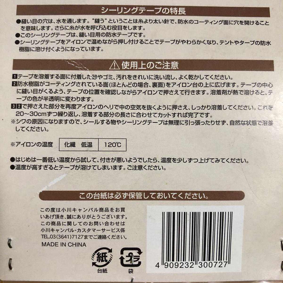 OGAWA 小川 テント タープ シーリングテープ 未使用