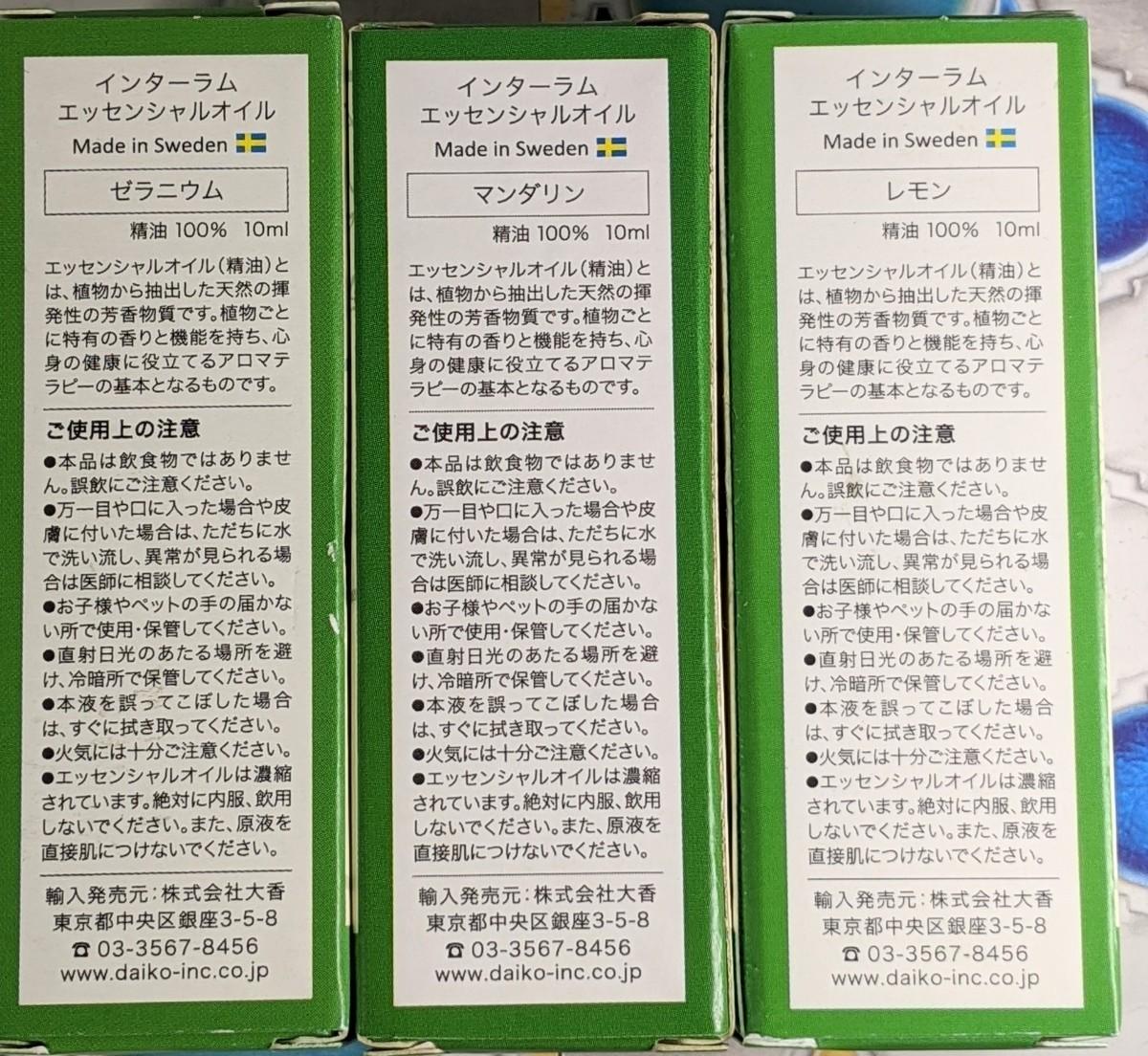 【ワケあり】インターラム エッセンシャルオイル 4本セット