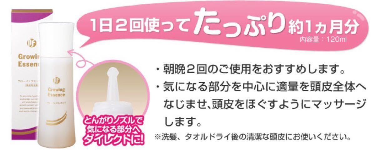 ヘアケア  薬用育毛剤 PFグローイングエッセンス
