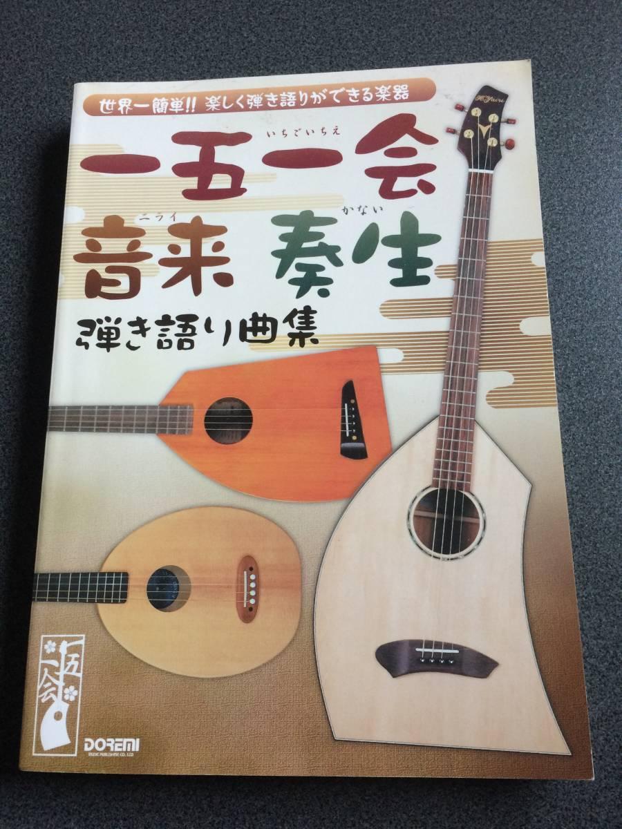 ♪♪世界一簡単!!楽しく弾き語りができる楽器 一五一会 音来(ニライ) 奏生(かない) 弾き語り曲集♪♪