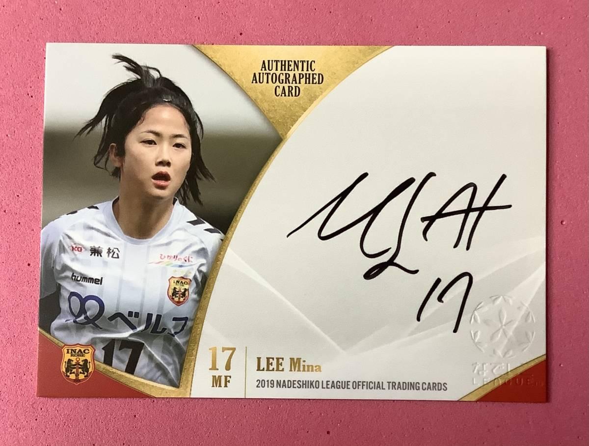 2019 なでしこリーグ INAC神戸レオネッサ 直筆サインカード イ ミナ_画像1