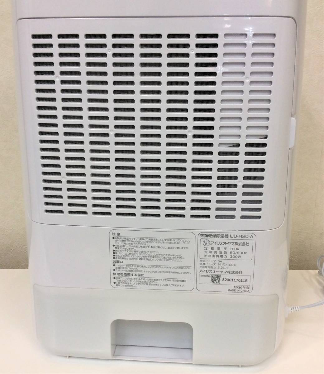 ☆超美品☆ 衣類乾燥除湿器 アイリスオーヤマ 2020年製 IJD-H20 強力除湿 タイマー付 静音設計 除湿量2.2L デシカント方式_画像2