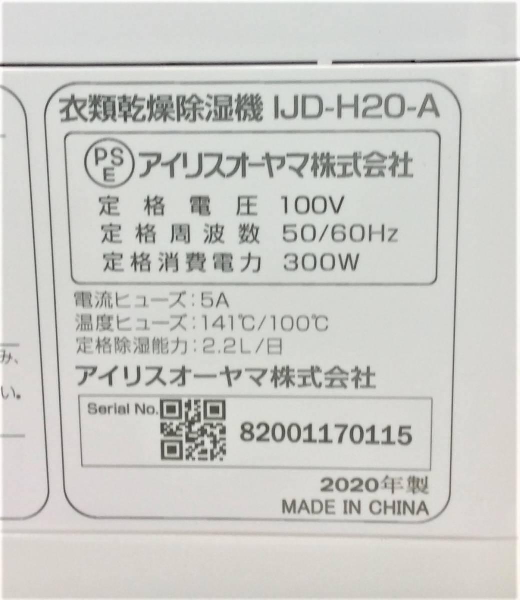 ☆超美品☆ 衣類乾燥除湿器 アイリスオーヤマ 2020年製 IJD-H20 強力除湿 タイマー付 静音設計 除湿量2.2L デシカント方式_画像6