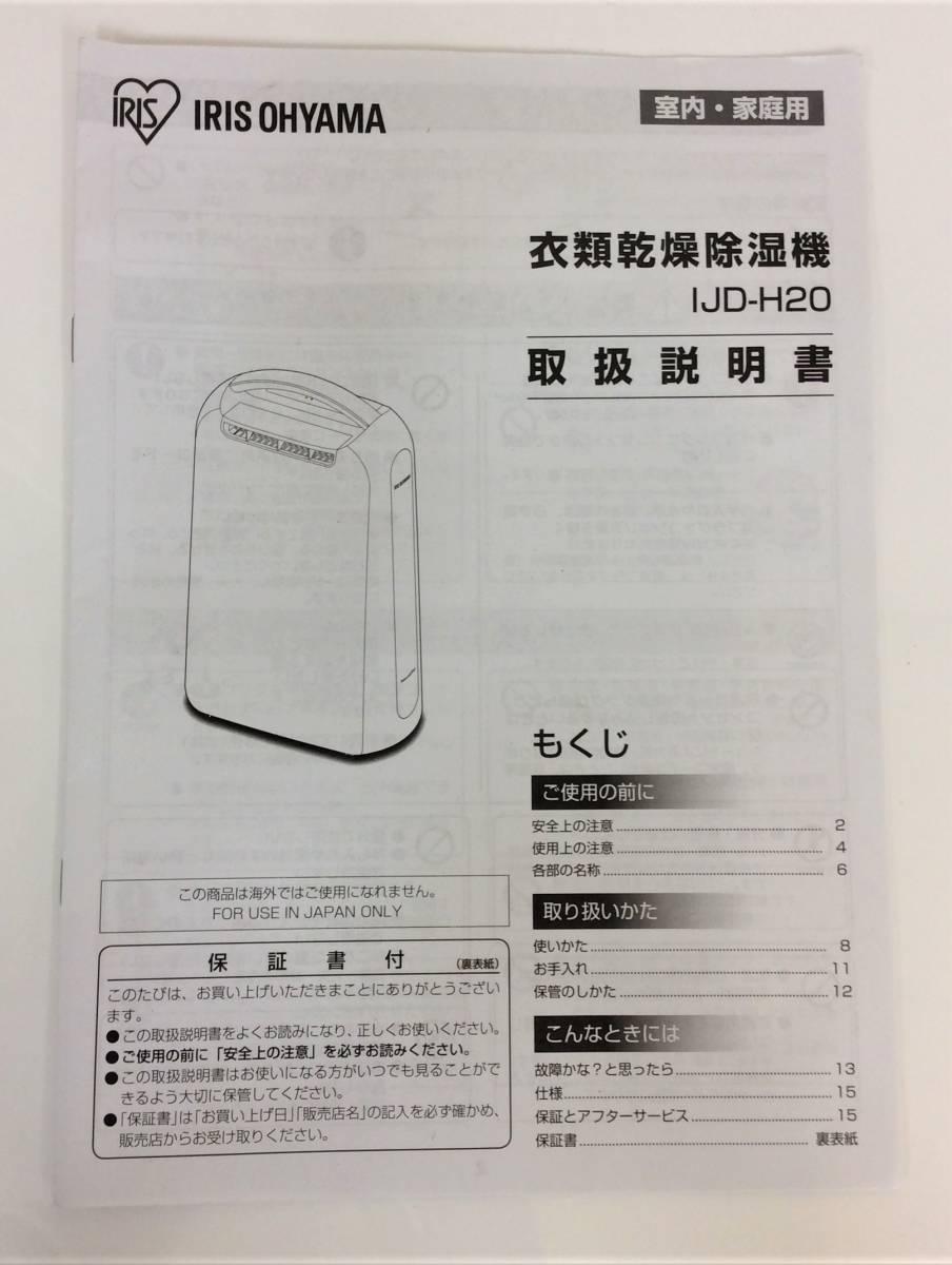 ☆超美品☆ 衣類乾燥除湿器 アイリスオーヤマ 2020年製 IJD-H20 強力除湿 タイマー付 静音設計 除湿量2.2L デシカント方式_画像7