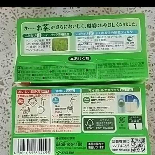 新品☆緑茶ティーバッグ44袋☆伊藤園おーいお茶