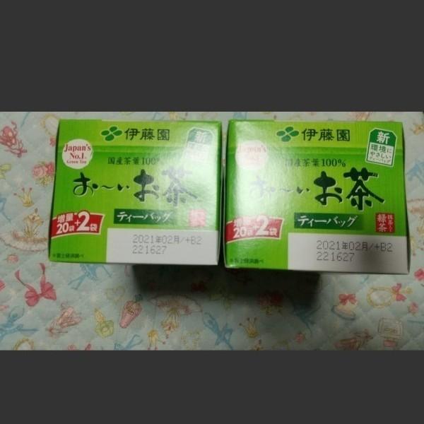新品☆緑茶ティーバッグ66袋☆伊藤園おーいお茶