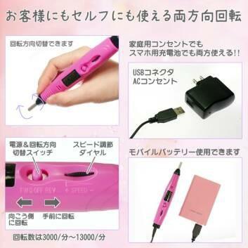 ちびネイル★ピンクUSB対応電動ネイルオフマシーン★ネイルマシーン