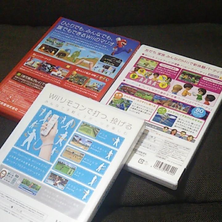 Wiiスポーツ スーパーマリオブラザーズ wiiパーティ セット