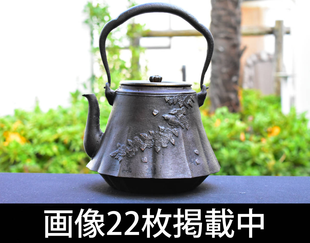 龍文堂造 富士型 鉄瓶 銅蓋 水漏れなし 重さ2.4kg 骨董 茶道具 画像22枚掲載中_画像1