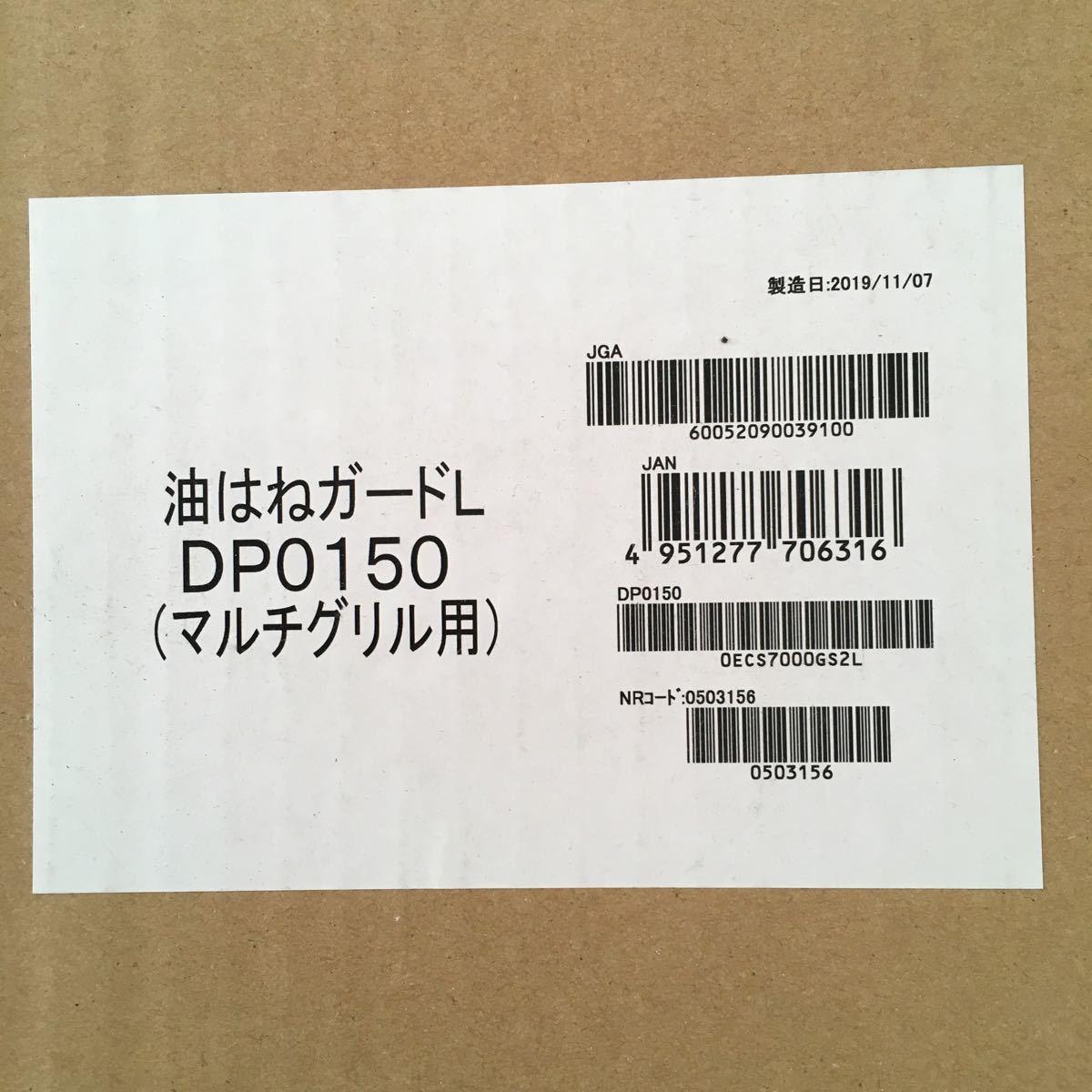 油はねガードL DPO150 (マルチグリル用)_画像2
