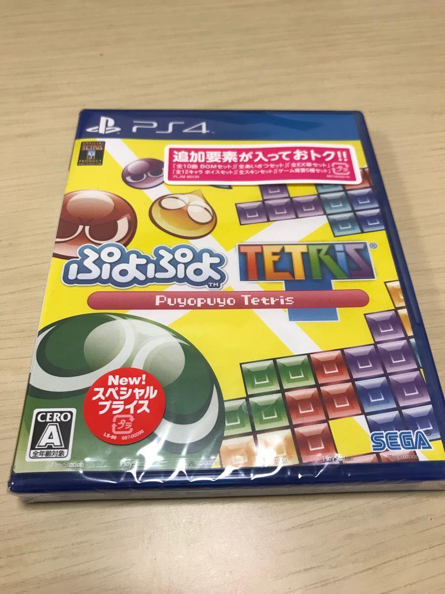 ぷよぷよテトリス スペシャルプライス ps4版 新品未開封 オンライン ぷよテト