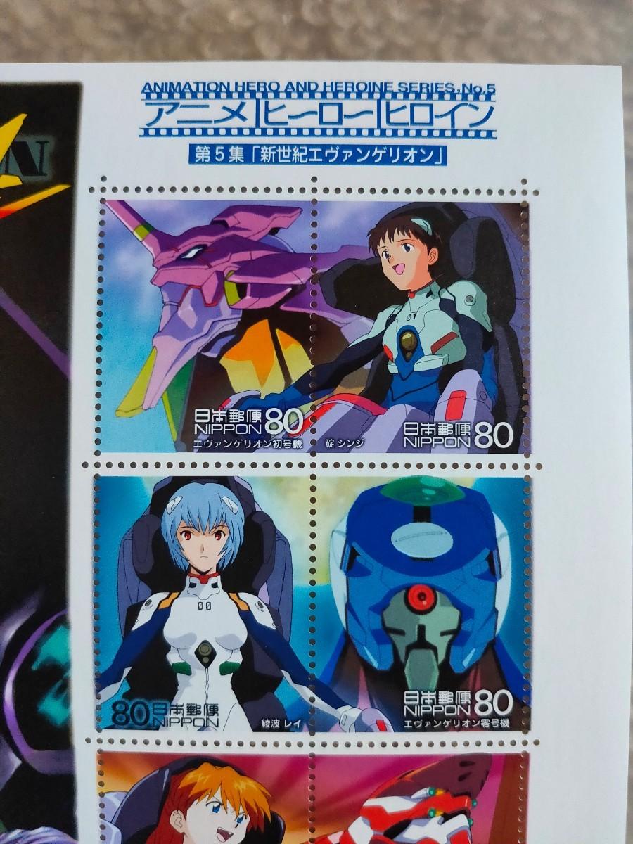 切手シート 第5集 新世紀エヴァンゲリオン 未使用品 アニメ ヒーロー ヒロイン