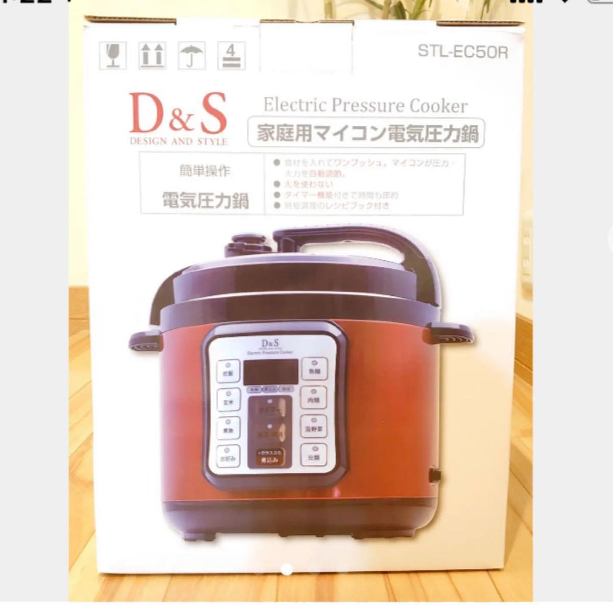 D&S電気圧力鍋4リットル 即発送!