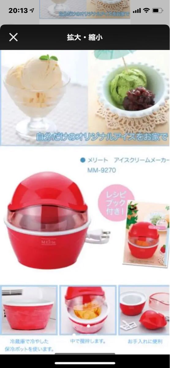 【新品】和平フレイズ メリート アイスクリームメーカー