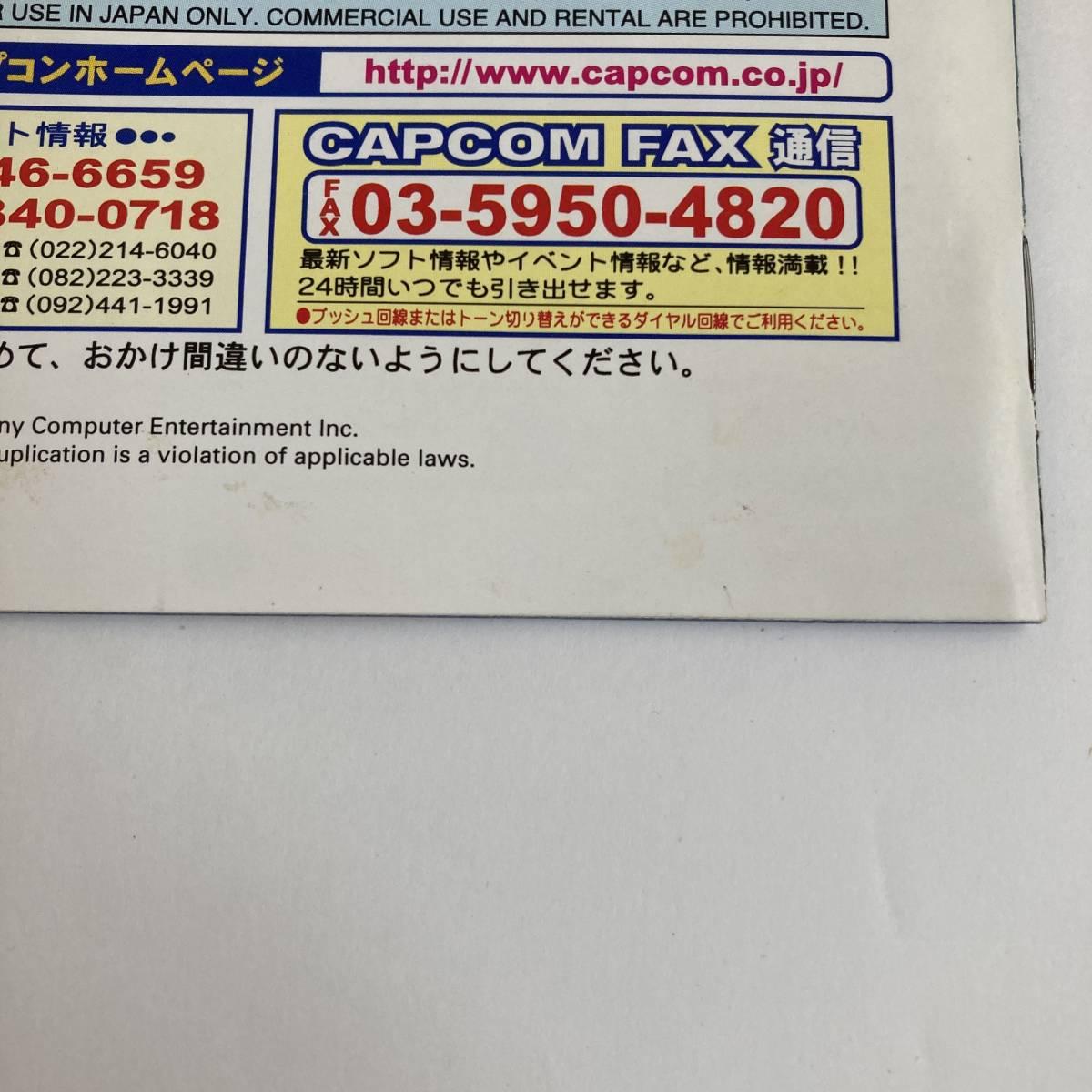 プレイステーション PS用 ロックマンX4 X5 X6 セット / Lot 3 Megaman X4 X5 X6 PS1 Rockman Capcom Sony Playstation 1 PS Game Japan