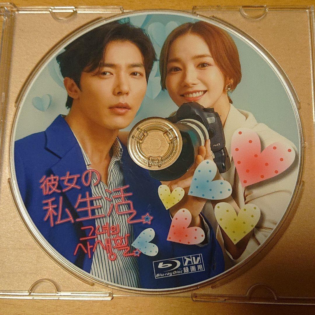 韓国ドラマ「彼女の私生活」