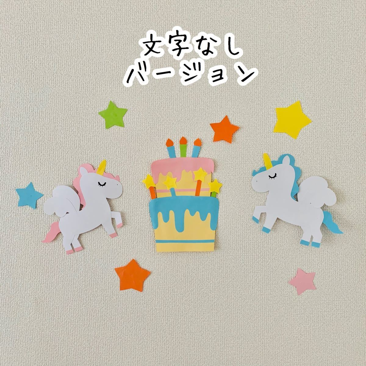 壁面 飾り ユニコーン ゆめかわ 誕生日 バースデー