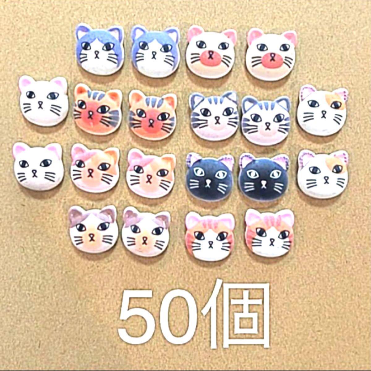 ネコフェイスデコパーツ 50個まとめ売り値下げ