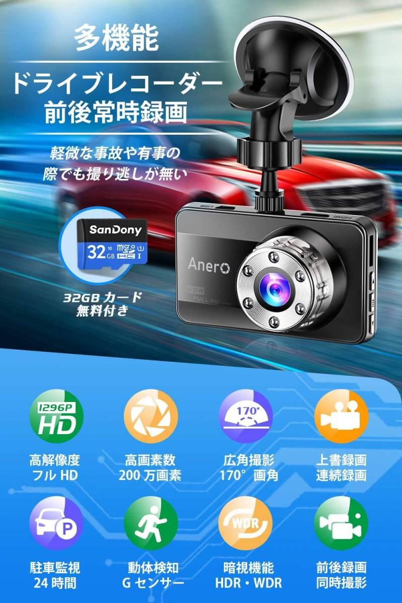 ドライブレコーダー 前後カメラ 赤外線暗視ライト 1296PフルHD高画質 170度広角視野 LED信号機対策 高速起動 駐車監視 常時録画 上書き録画_画像2