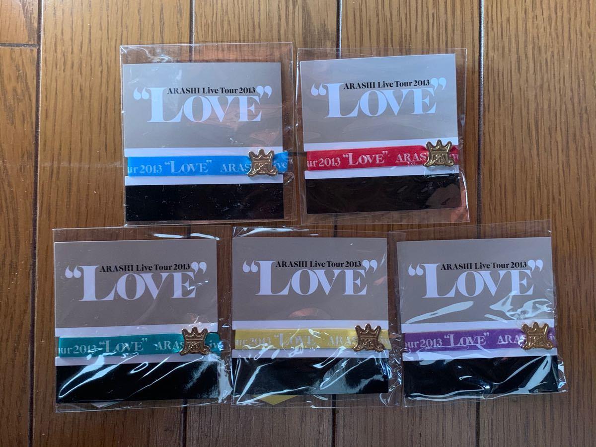 嵐 LOVE リボンブレス 5種セット(新品未開封)会場限定 ツアーグッズ 2