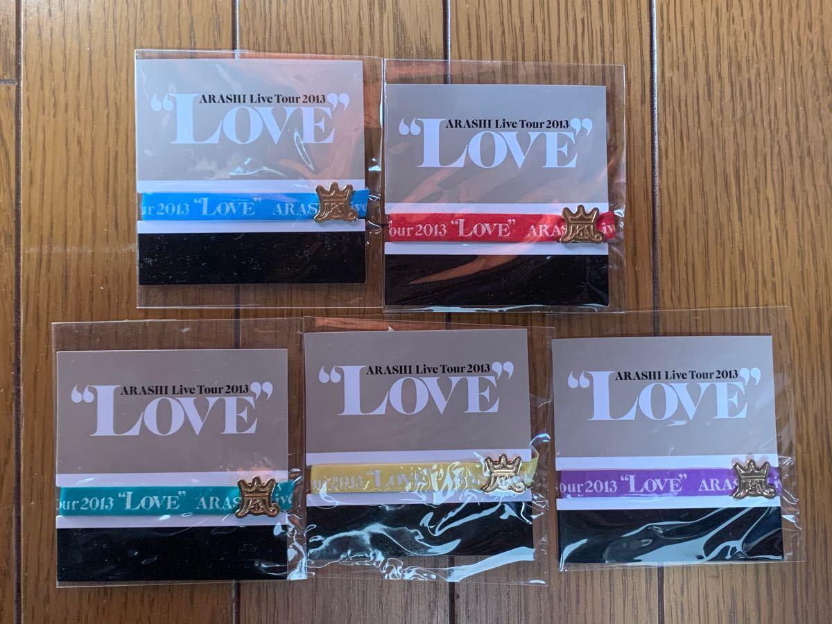 嵐 LOVE リボンブレス 5種セット(新品未開封)会場限定 ツアーグッズ