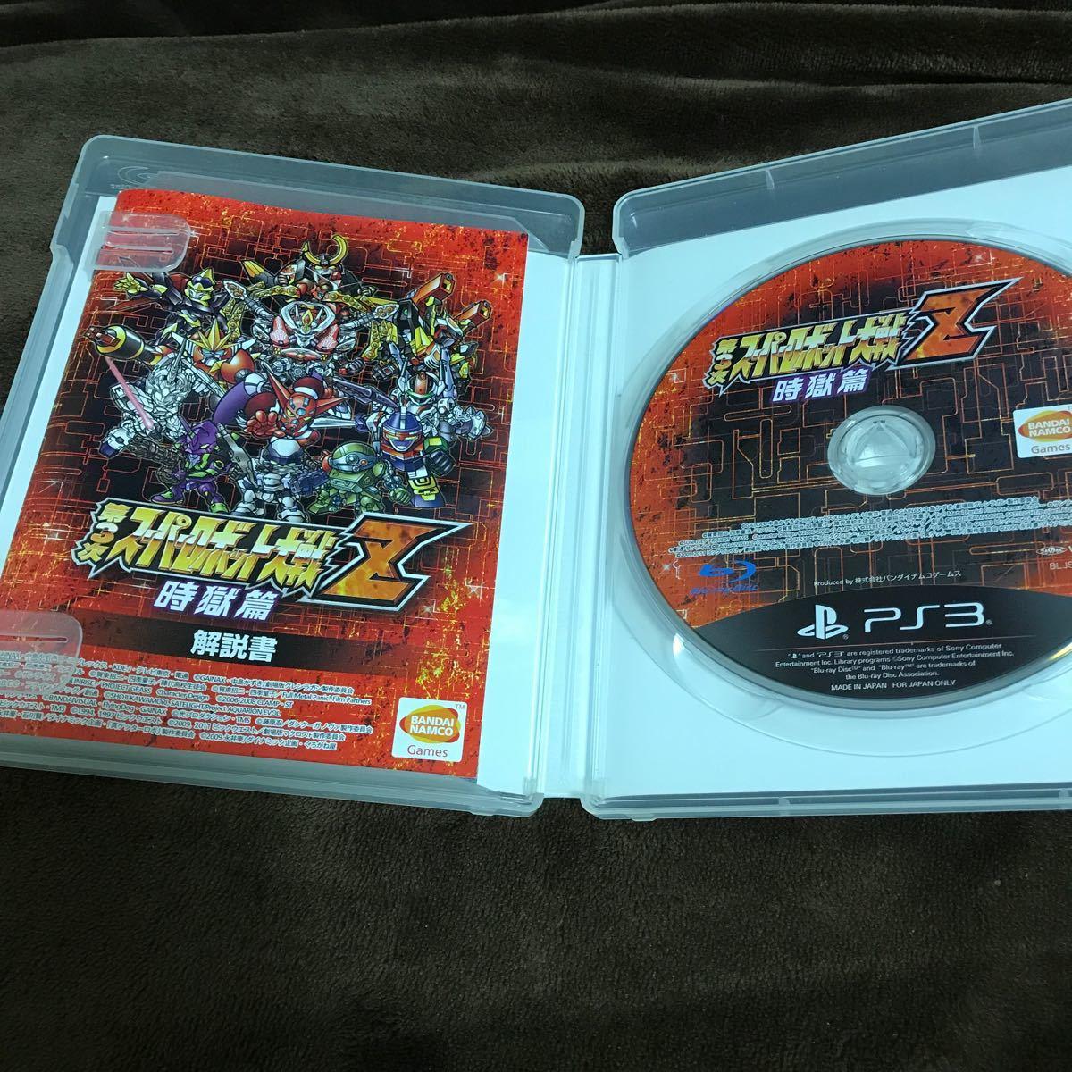 【PS3】 第3次スーパーロボット大戦Z 時獄篇 [通常版]