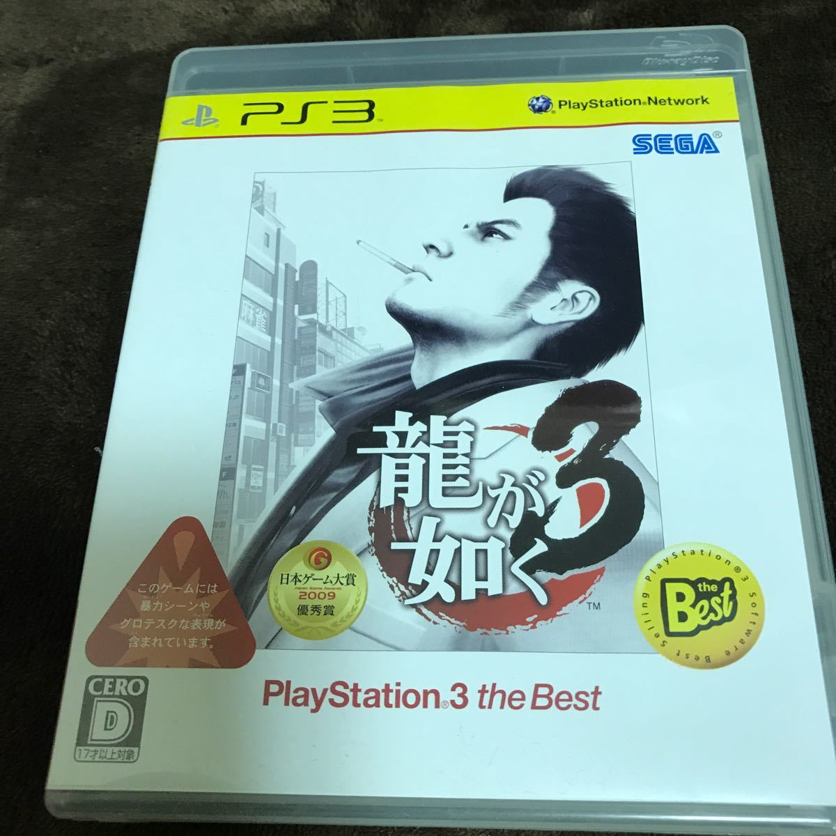 【PS3】 龍が如く3 [PS3 the Best]
