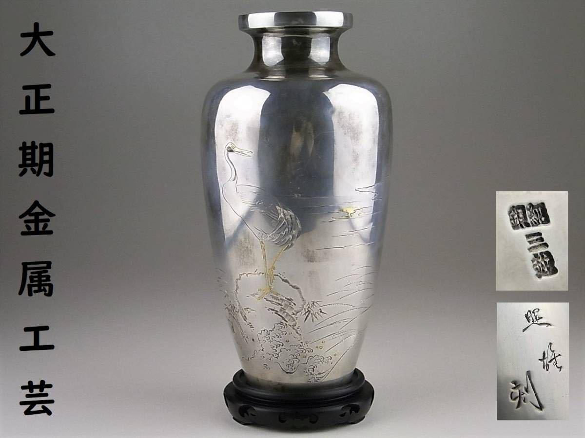 【力】 超絶技巧 大正期金属工芸 純銀三越製 照括刻 片切彫り金象嵌鶴図花瓶 銀重425g