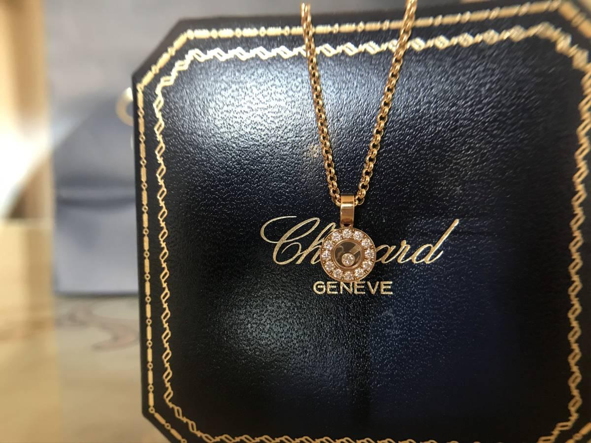 ショパール ハッピーダイヤモンド ペンダント 0.29ctダイヤモンド 18Kイエローゴールド _画像9