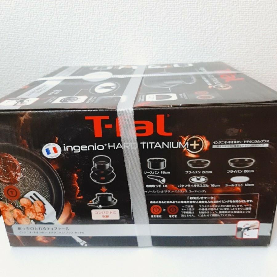 T-fal ティファール インジニオ ネオ lH ハード チタニウム 6点セット