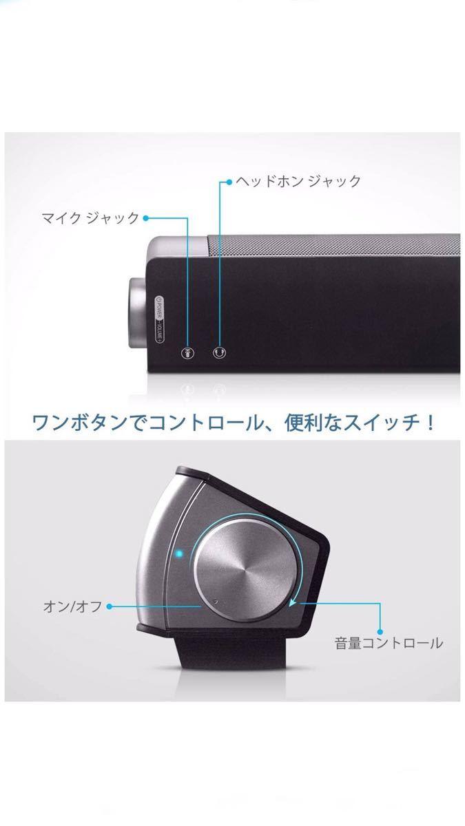 スピーカーBluetooth5.0 ワイヤレスPCサウンドバー大音量 重低音