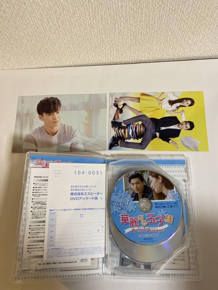 【国内正規品】華麗なる玉子様 スイートリベンジ 台湾オリジナル放送版 DVD-BOX2 初回限定生産版