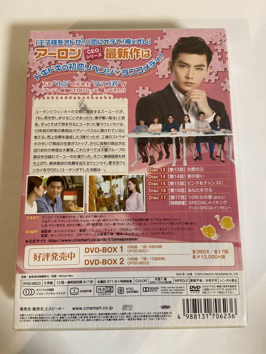 華麗なる玉子様 スイートリベンジ 台湾オリジナル放送版DVD-BOX3 初回限定生産版