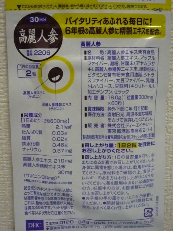 高麗人参 健康食品 ★ DHC ディーエイチシー ◆ 1個 30日分 サプリメント 精製エキスを配合 丸粒_画像2