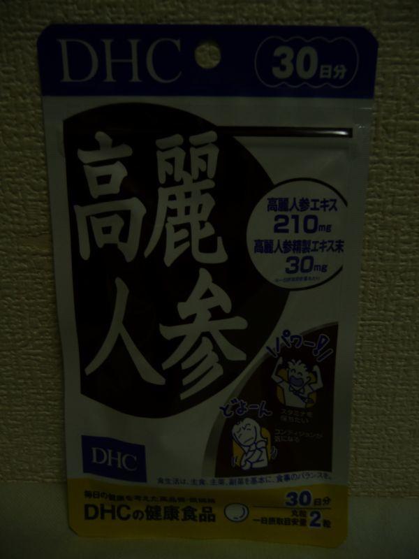 高麗人参 健康食品 ★ DHC ディーエイチシー ◆ 1個 30日分 サプリメント 精製エキスを配合 丸粒_画像1