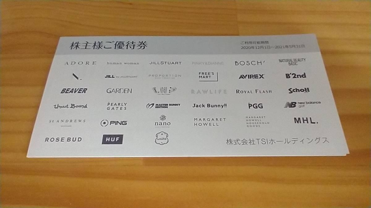 ☆最新☆TSIホールディングス 株主優待 「株主様ご優待券」3冊 送料無料_画像1