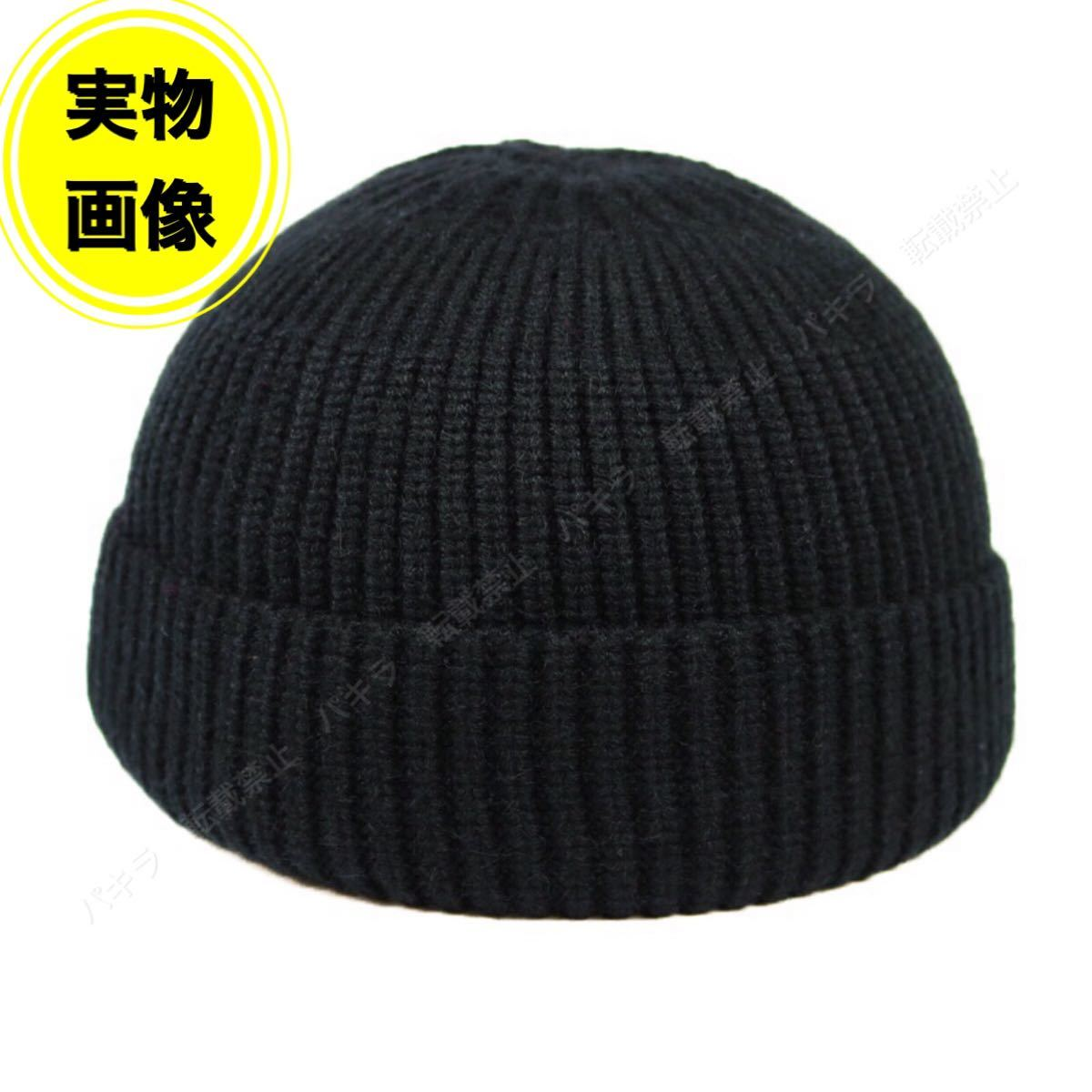 ニット帽 ビーニー 浅め 黒 ブラック ワッチキャップ 帽子 メンズ キャップ