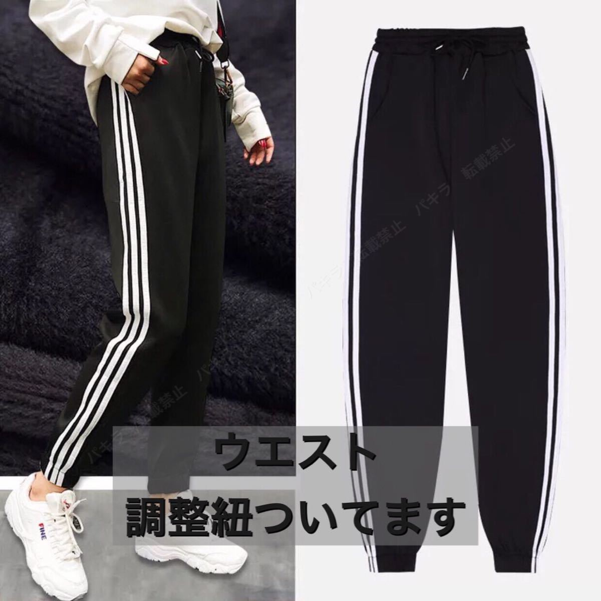 S ジョガーパンツ ジャージ スキニー サイドラインパンツ 男女兼用 スウェット
