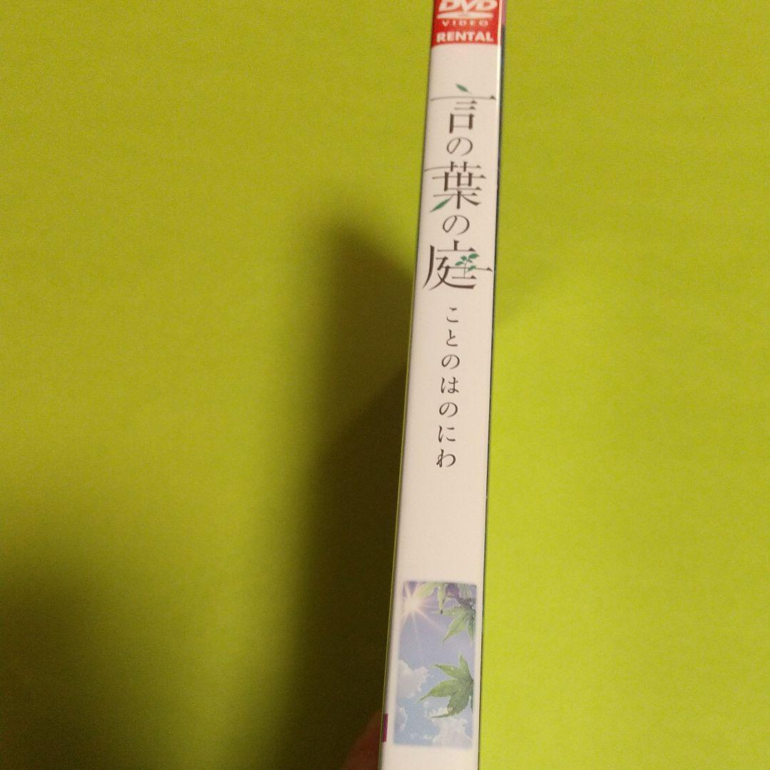 アニメ 「劇場アニメーション『言の葉の庭』 」主演: 入野自由「レンタル版」