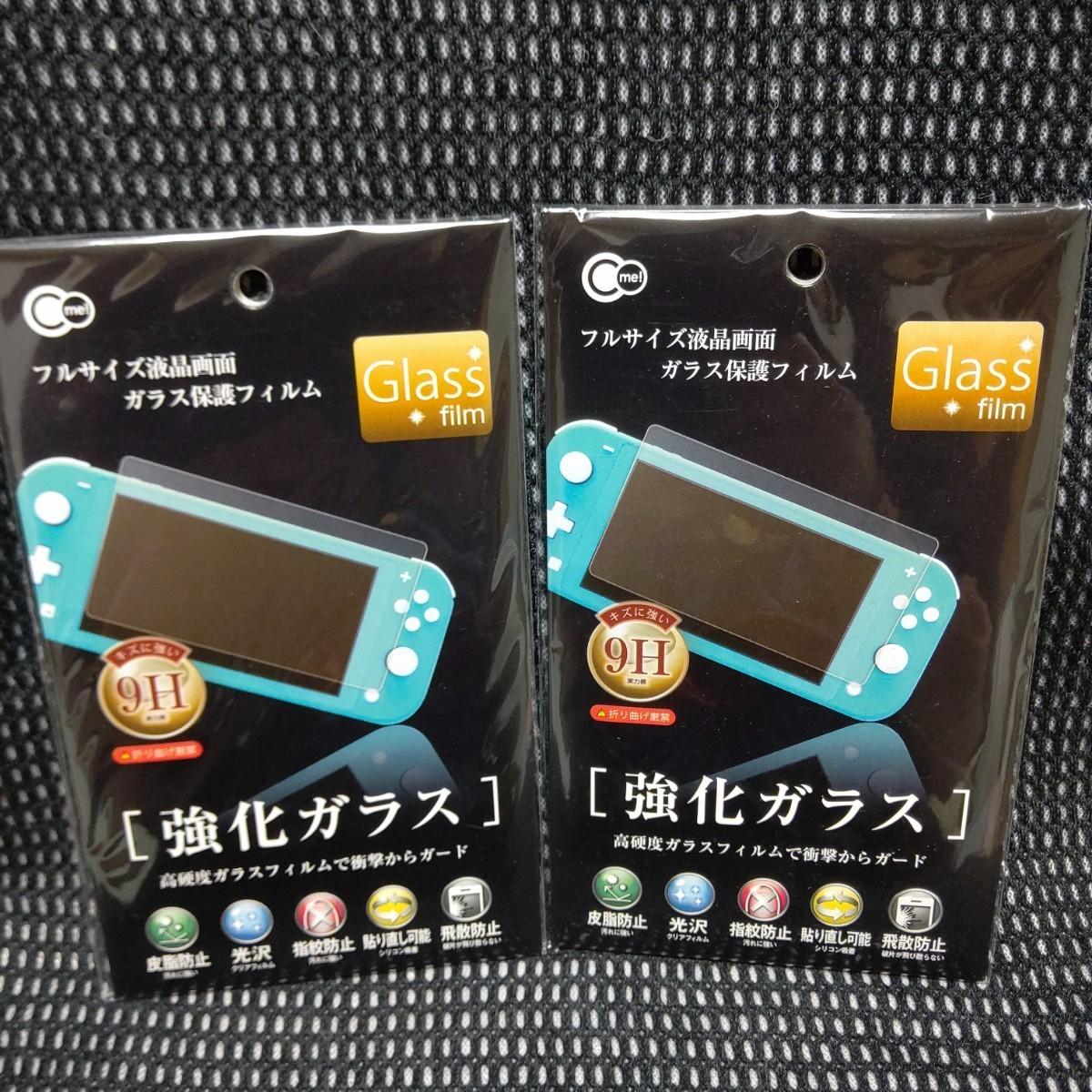 スイッチライト Switch 強化ガラス 保護フィルム シート フルサイズ 2枚