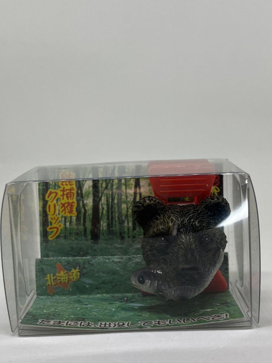登別熊牧場魚捕獲グリップ_画像1