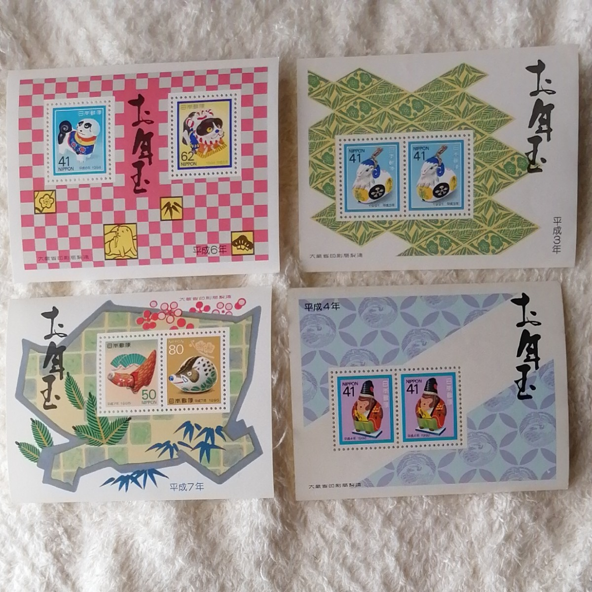お年玉切手シート 平成3 , 4 ,  6 , 7年