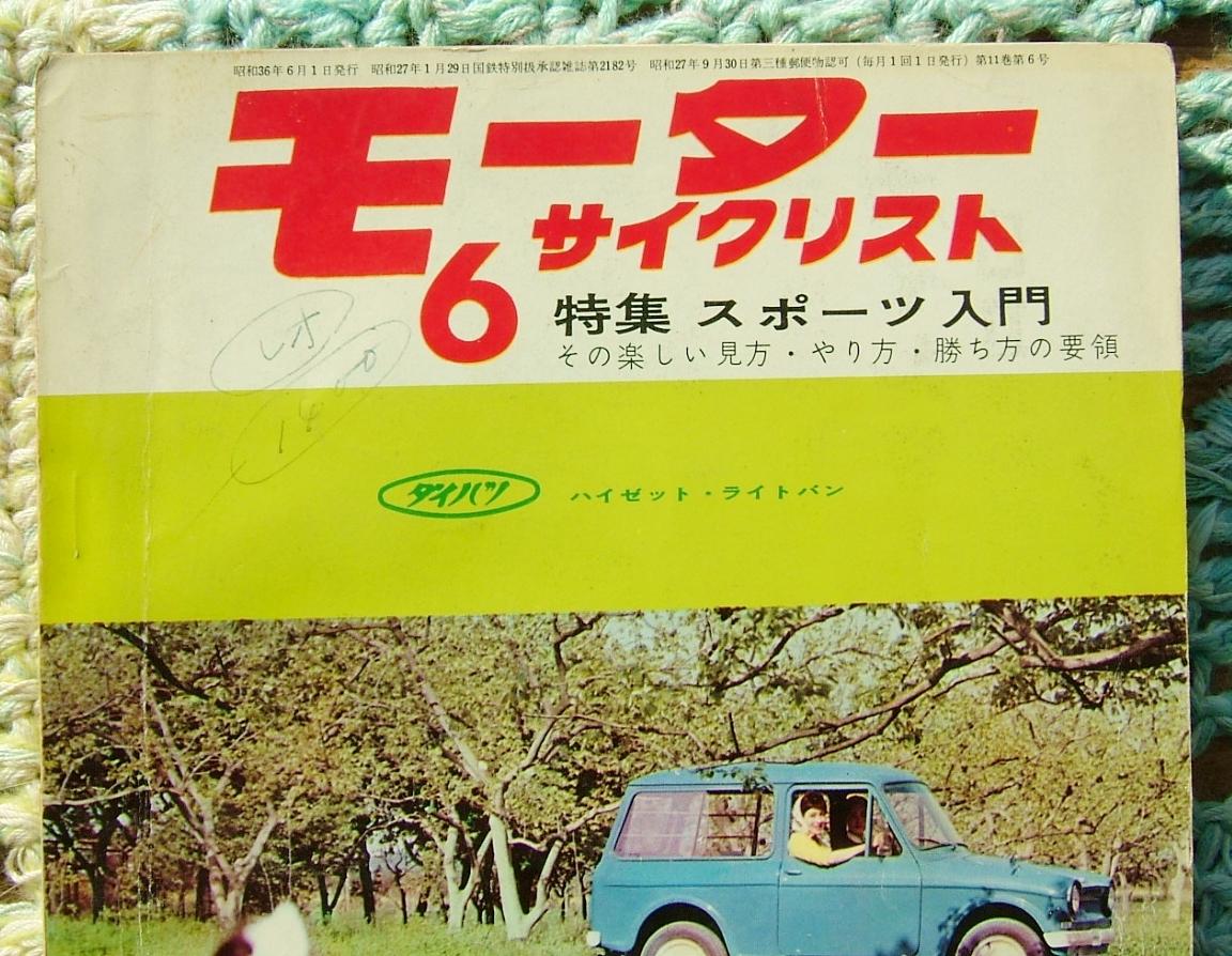 旧車 モーターサイクリスト 1961年6月_画像2