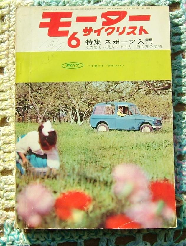 旧車 モーターサイクリスト 1961年6月_画像1