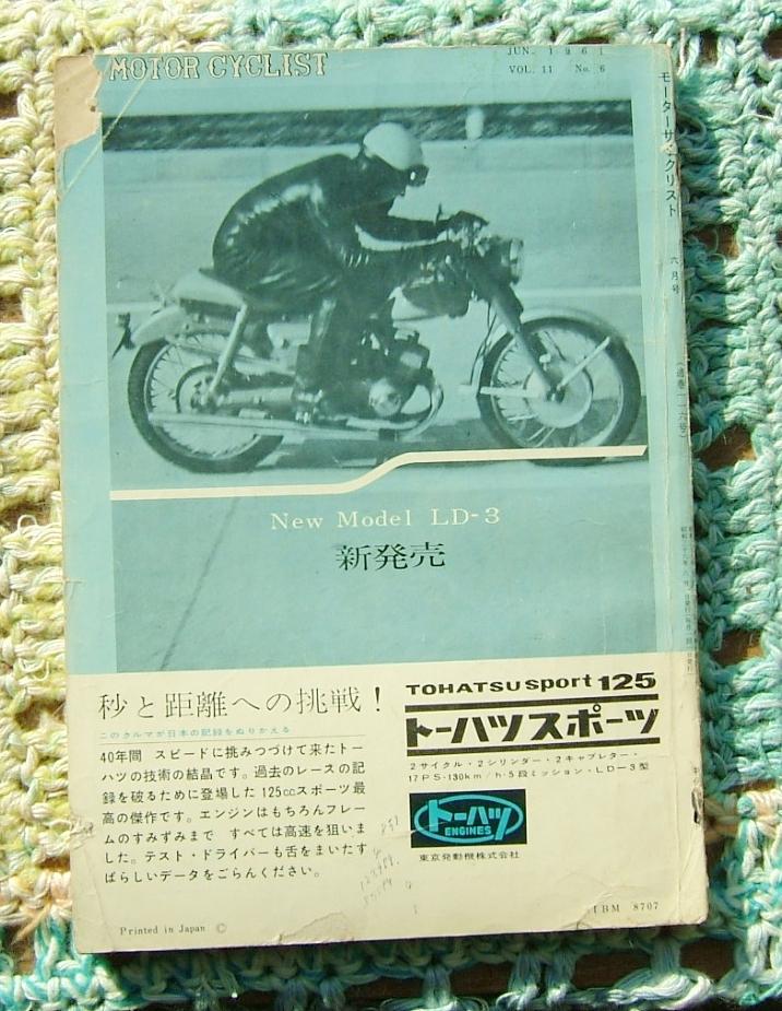旧車 モーターサイクリスト 1961年6月_画像3