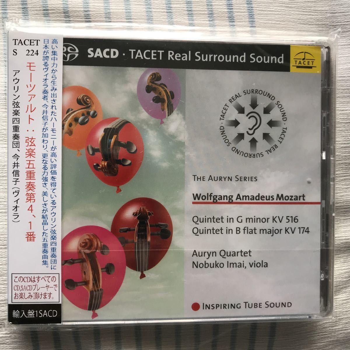名盤 hybrid SACD モーツァルト 弦楽五重奏曲 第1番 第4番 アウリン四重奏団 今井信子_画像1
