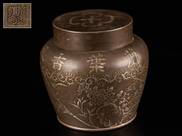 【流】煎茶道具 錫製 茶入 茶壷 高8cm JU250